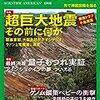 『日経サイエンス2019年2月号』