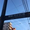 長崎 眼鏡橋 行き方 ≪≪出島出発!