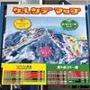 【岐阜 スキー場】ホワイトピアたかす★2019ー2020年ゲレンデレポ【スノーボード】