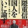 中国論② 大隈重信の『日支民族性論』 その4 道学(老子)について