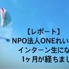 【レポート】NPO法人ONEれいほくのインターン生になって1ヶ月が経ちました。
