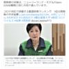 枝野幸男氏  鳥取県の対策 2021年5月1日