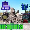 鹿児島・長崎旅【3】桜島に行こう!