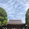 東京・渋谷区にある初詣の参拝者数日本1で有名なパワースポット「明治神宮」に行ってみた!!~緑豊かで、落ち着いた雰囲気は間違いなく都会のオアシスだった~