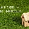〜独学で宅建士〜 第1回 不動産登記法
