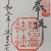 御朱印集め 猿田彦神社(Sarutahikojinjya):三重
