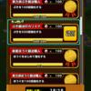 星ドラ日記 2017/05/28