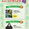 【7/31】小林製薬 消臭元ちょいエコキャンペーン【レシ/web】