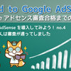 Google AdSenseを導入してみよう!no.4