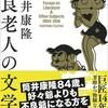 『不良老人の文学論』