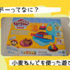 プレイ・ドーのこむぎねんどは何歳から遊べる?3歳の娘がドハマり中!遊びレポート