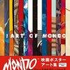 グラフィック・デザイナー集団【MONDO】による映画ポスター作品集『MONDO 映画ポスターアート集』