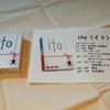 コミュニケーションゲーム『ito(イト)』体験会参加レポート