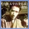 【日刊 太宰治全小説】#19「ロマネスク」嘘の三郎(『晩年』)