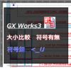 【中級編】PLC(シーケンサ)によるGX Works3の大小比較 ー符号無し・有りー