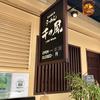 らーめん千の風 広島店(中区)京の塩