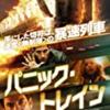映画『パニック・トレイン』感想 時速160キロの暴走列車のサスペンス作品 ※ネタバレあり
