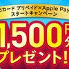dカードプリペイドApple Payスタートキャンペーンで最大1,500円プレゼント!ドコモ回線なしで発行できる!