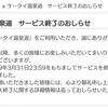 別府八湯温泉道ケータイ温泉道、2019/3/31にて廃止