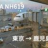 【搭乗記】ANA 羽田→鹿児島 NH619便
