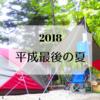 平成最後の夏終わり!