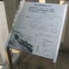 特殊潜航艇の故地