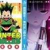 【Kindle0円】Kindleコミックが100%OFFで買えるぞ!「ふらいんぐうぃっち」「亜人」など