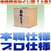おみくじ箱 綺麗な木目で並べておける 実用向けの御神籤箱