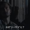 ウォーキング・デッド シーズン8 第6話 バレあり感想 一段落着いた感じの雰囲気ではあるけどもだ