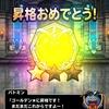 ウェイト140 マスターズGPゴールデン★