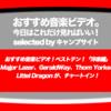 第377回「1000人TV」オフィシャル!「おすすめ音楽ビデオベストテン!」2018/10/31分をご紹介! Major Lazer、Little Dragon、Thom Yorke、Gerald Way が初登場!いまの「音楽映像」のホントのトレンド(個人差あり)がわかる!と、思います…。サンレコさんBRUTUSさん、こういうチャートどうでしょう?【川村ケンスケの「音楽ビデオってほんとに素晴らしいですね」】