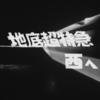 ウルトラQ 「地底超特急西へ」 放送第10話