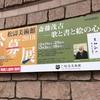 渋谷:松濤美術館で開催中の「斉藤茂吉--歌と書と絵の心」展。ギャラリーTOMで開催中の「山縣百合子を偲んで」展。