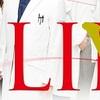 【ドラマ】A LIFE(アライフ)の番組タイトルがALIVEに変更の意味は