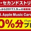 ゲオ・セカンドストリートでiTunesカード10%増量キャンペーン開催中 (2017年1月9日まで)