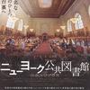映画『ニューヨーク公共図書館』