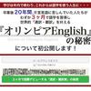 今までのやり方を大きく変えなければ「英語」を話せません!?