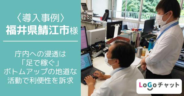 【LoGoチャット導入事例】福井県鯖江市 庁内への浸透は「足で稼ぐ」 ボトムアップの地道な活動で利便性を訴求
