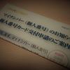 ふるさと納税用にマイナンバーカードを申請