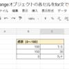 Rangeオブジェクトをfor文で処理する