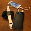 【大容量バッテリー】カバンに携帯したいビジネスアイテム①