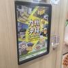 【企画力】東北で九州沖縄のものを売る