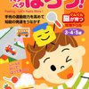 【育児日記】2020/12/06 次男、絶賛イヤイヤ期真っ盛り!