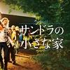 「サンドラの小さな家」ネタバレレビュー・あらすじ:テーマはともかく、日本社会からみれば現実感は薄い