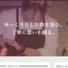 現在制作中であるはてなブログの新テーマの概要を紹介します。