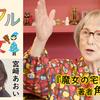 「カラフルな魔女 ~角野栄子の物語が生まれる暮らし」(2021)NHK製作