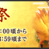 FF14のシーズナルイベント、「降神祭~酉奉行はチョコボがお好き!?」の記録。2016年版。(ネタバレ)