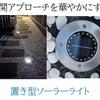 玄関アプローチに置型ソーラーライトでライトアップ