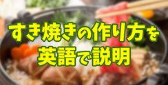 すき焼きの作り方を英語で説明してみよう!