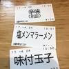 自家製中華そば としおか 『新・塩メンマラーメン(仮+中盛+玉子+辛味(別皿)』